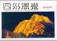 YP7.四川风光片国内  十片全(有封套)