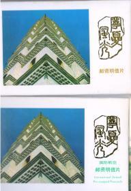 YP10.宁夏风光片国内+国际邮资片  十片全一对(无封套)