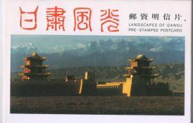YP13.甘肃风光片国内  十片全(有封套)