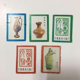 火花《西夏文物》之鎏金铜壶、铜牛、黄釉陶壶等(宁夏银川火柴厂)多图实拍保真(剪片,5枚合售)