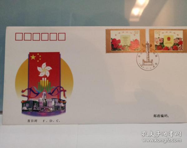 1997_10香港回归祖国纪念邮票首日封