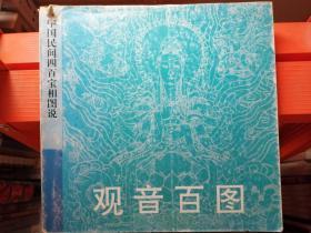 中国民间四百宝相图说-观音百图(王树村 编著)