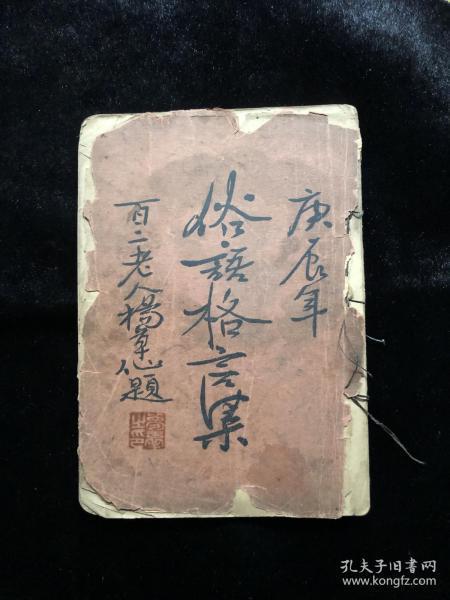 民国29年出版 俗语格言集  名家题词漂亮