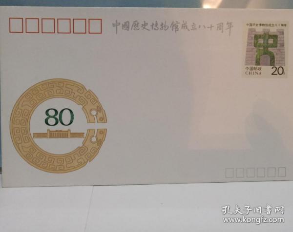 中国历史博物馆成立八十周年邮资纪念封