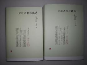 《古刻名抄经眼录》(增订本)精装,光边+毛边2本,作者九五老人江澄波亲笔签名钤印本