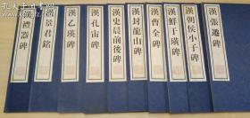 中国书店文物库房藏善本碑帖---汉碑刻隶书十种    宣纸筒子页精印