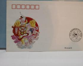 成都市邮政局虎年生肖纪念封
