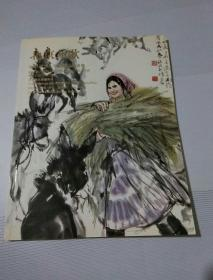 北京九歌国际2005秋季大型美术品拍卖会黄胄精品绘书专场