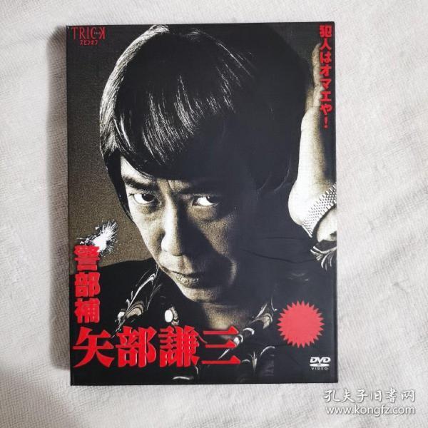 警部铺矢部谦三 6DVD
