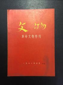 文物 革命文物特刊 1972(附谢国捷签字:原河北大学中文系教授、辅仁大学哲学系毕业)