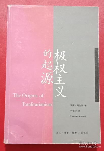极权主义的起源