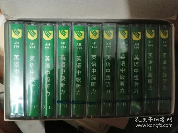 英语中级听力全11盒
