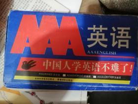 AAA英语磁带14盒合售