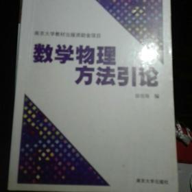 数学物理方法引论