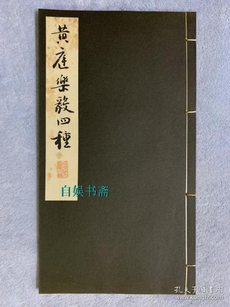 民国时期:昭和新选碑法帖大观——黄庭乐毅四种
