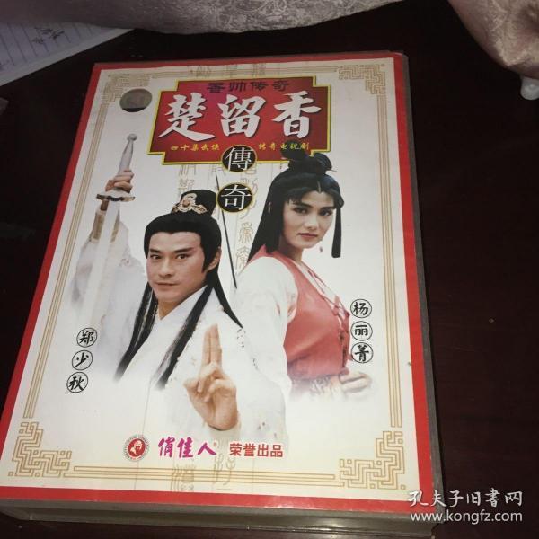 香帅传奇二十七碟VCD
