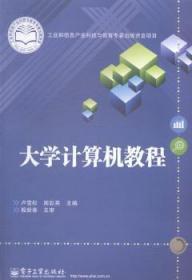 全新正版图书 大学计算机教程 卢雪松,周彩英主编 电子工业出版社 9787121239014 胖子书吧
