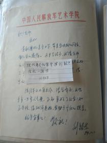 现代著名作家导演刘毅然信札 一通一页