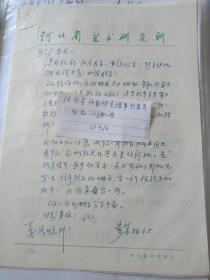 河北省作家协会理事任彦芳信札 一通一页