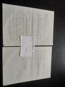 著名作家宋国勋信札一通二页16开