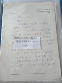 中国传记文学学会代秀传记文学家徐光荣信札 一通二页