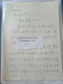 湖南省作协副主席名誉主席谢璞信札 一通二页