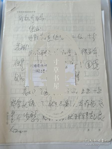 湖南省作协副主席名誉主席谢璞信札 一通五页