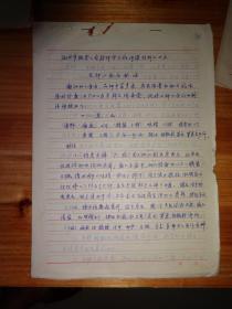 潮汕名小吃--潮汕特色小吃--潮汕菜谱---1973年汕头地区饮食服务公司书稿手稿--小吃内容包含鱼丸,牛肉丸,蚝烙.水晶球,,。