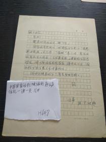 中国国家话剧院编剧赵云声信札一通一页16开