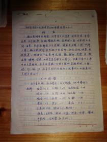潮汕名小吃--潮汕特色小吃--潮汕菜谱---1972年汕头地区饮食服务公司书稿手稿--内容包含--拼盘,鲜鱼烹制法。