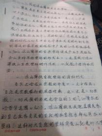 浅论凉山彝族的自然崇拜(钢笔手稿)