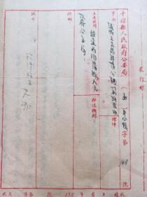 1953年 甘肃 平凉县人民政府 公函  致函 绥远省固阳县人民政府 调查 邓宝珊部下 参谋 副团长  毛笔手写公函    8开