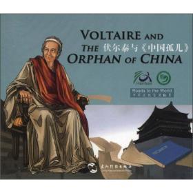 光盘   伏尔泰与《中国孤儿》