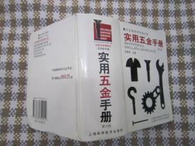 实用五金手册 第六版