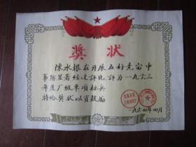 """1964年公私合营上海刃具厂""""五好竞赛""""标兵奖状"""
