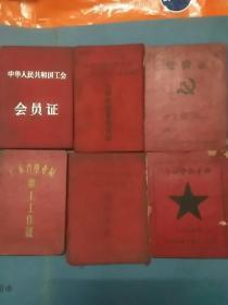 干部劳动手册、国营发电厂通行卡片、中华人民共和国工会会员证、职工工作证、互助储金会会员证、党费证