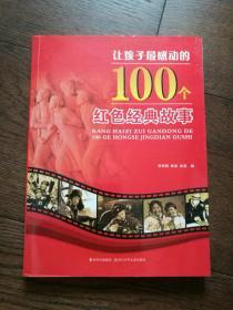让孩子最感动的100个红色经典故事