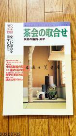 日文 茶会的取合 季节的趣向 风炉 淡交别册 爱藏版 16开 平装 1998年 茶道