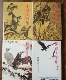 射雕英雄传(1一4册全) 明河社 1976年5月初版(修订本) 1983年4月第6版,统一版次