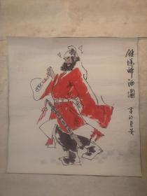 """李铎将军之子、原外交部驻外使节李少青先生手绘《钟馗醉酒图》 钤印:""""少卿""""款"""