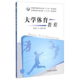 """大学体育教程 正版 邓跃宁"""",""""王涛 9787109194601"""