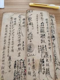 道教符咒科仪法术古书古籍善本