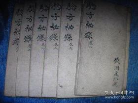 中医 验方秘录