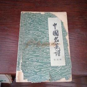 中国名菜谱(第四辑,1959年1版1印)