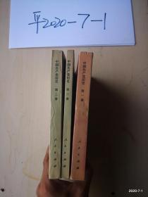 中国共产党历史 第一二三册