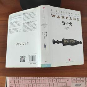 战争史  [英]约翰·基根   中信出版社