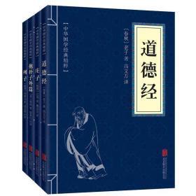 中华国学经典精粹·儒家经典必读本:道德经