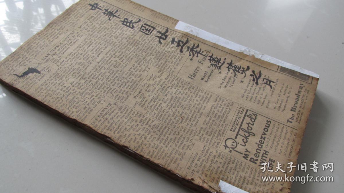 柳公权玄秘塔——拓片割裱——民国二十五年装帧
