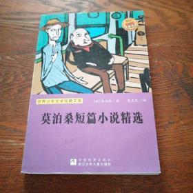 世界少年文学经典文库:莫泊桑短篇小说精选