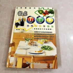 HI2013120 餐桌红绿灯:食物相克与相宜——食物相宜与饮食健康  (一版一印)
